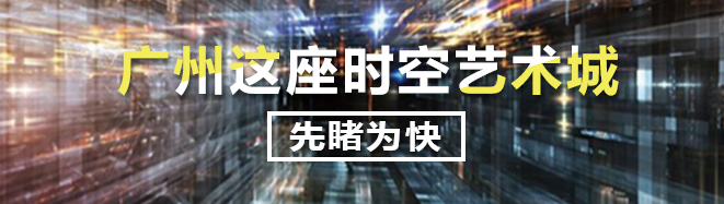 """进了广州这座""""时空艺术城"""",能忍住不发朋友圈的,算我输!"""