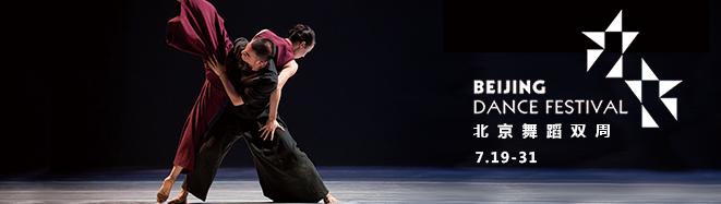 2018北京舞蹈双周