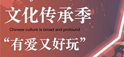 壹周精选:文化传承季 有爱又好玩