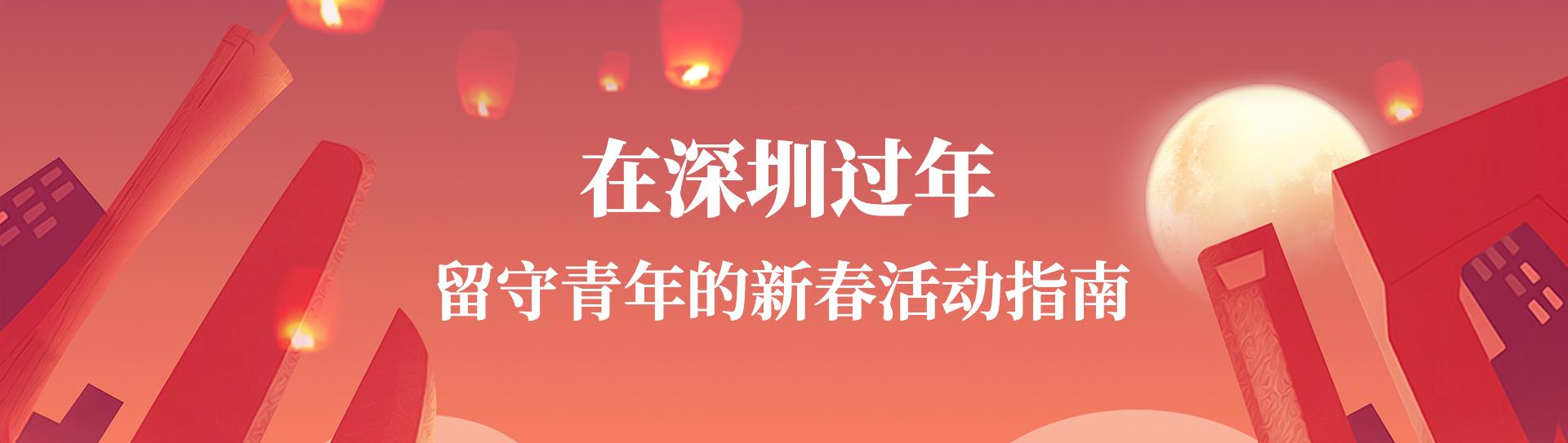 在深圳过年 - 留守青年的新春活动指南
