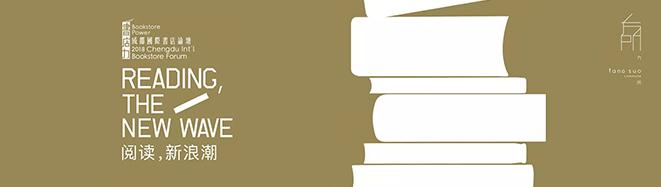 新阅读浪潮下  书店还会存在吗