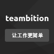 Teambition