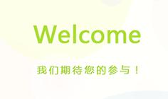 中国区块链+供应链金融创新峰会