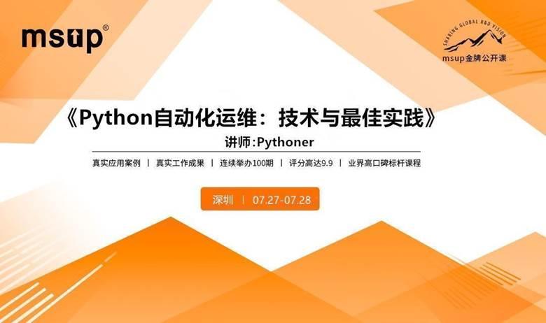 Pythoner.jpg