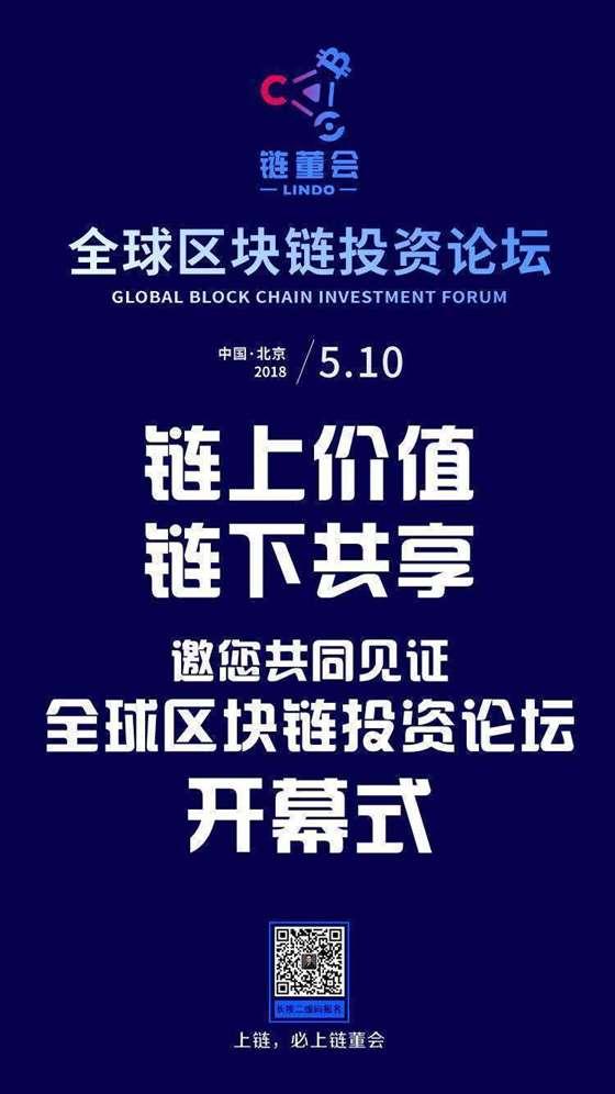 链上链下链董会宣传海报.jpg