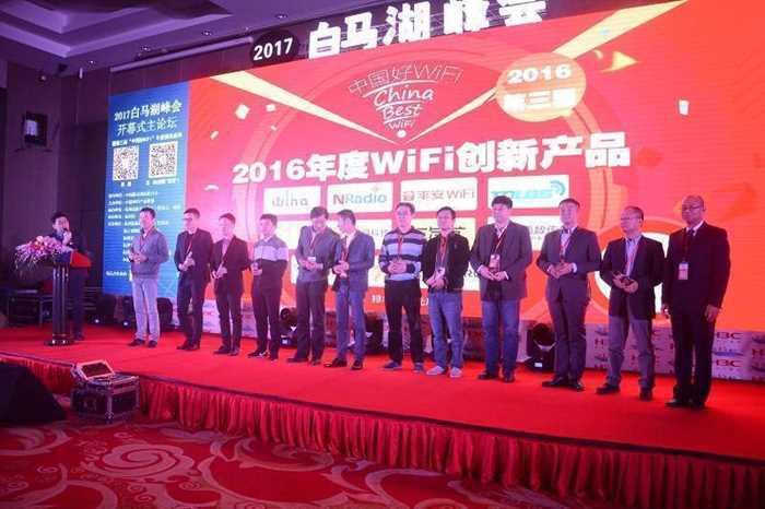 5 2017中国好wifi颁奖2.jpg