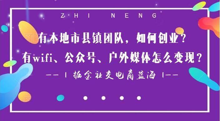 杭州社交电商.jpg