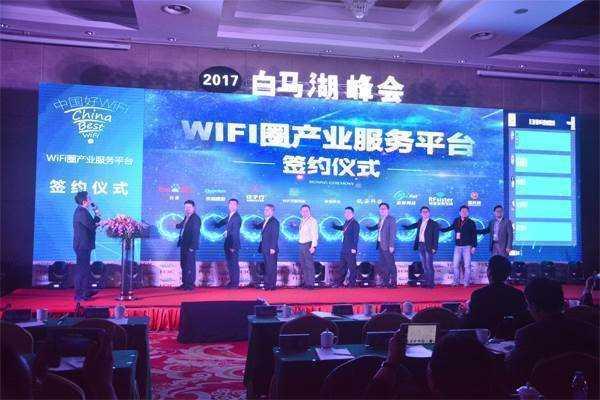 4 2017白马湖峰会wifi圈服务平台签约仪式mini.jpg
