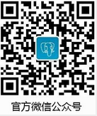 官方微信公众号.png