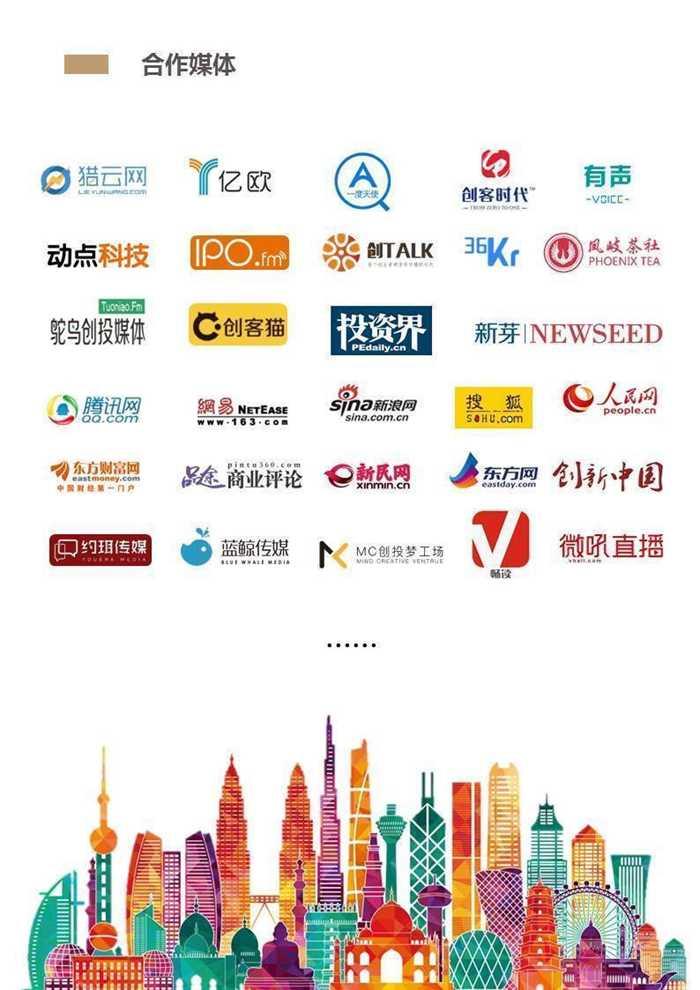 全青创方案-活动行媒体LOGO更新20171129.jpg
