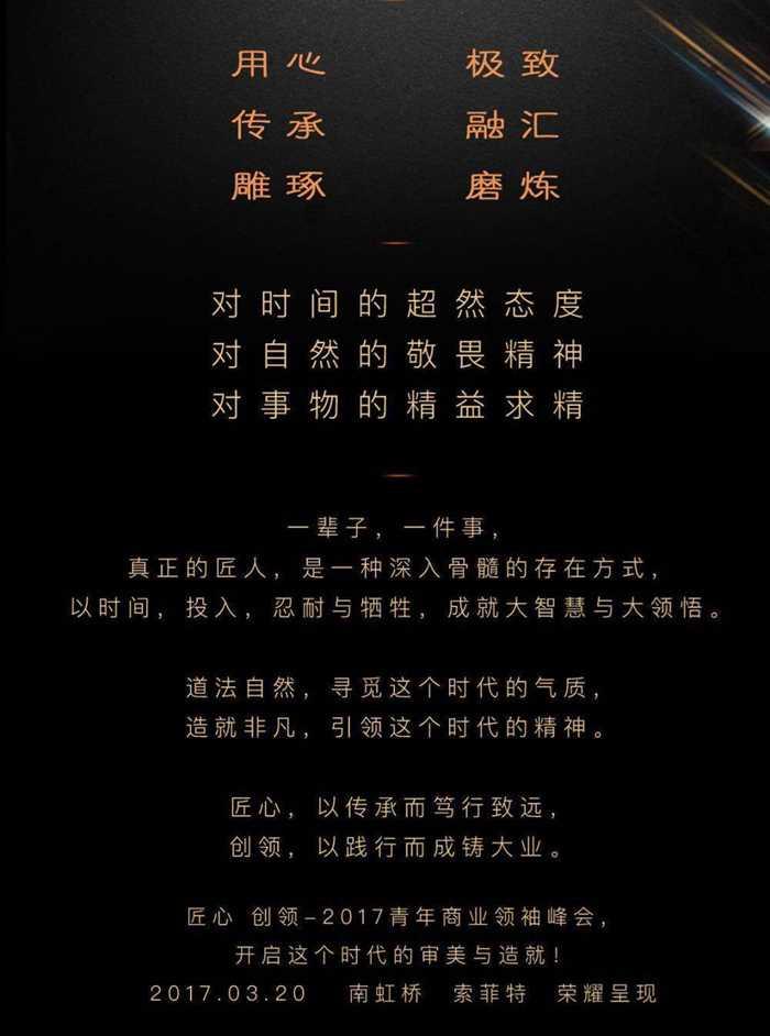 创心匠领-2017中国青年创新领袖峰会(活动行)_02.jpg