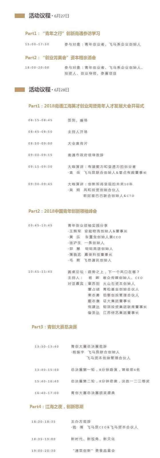 全球青年大创上海区决赛方案.jpg