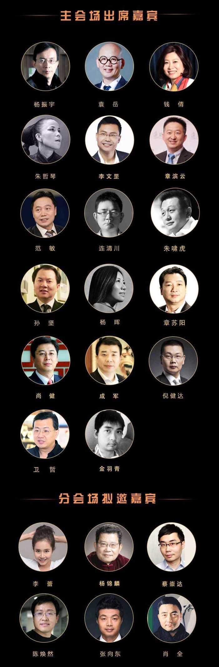 创心匠领-2017中国青年创新领袖峰会(活动行)_04.jpg