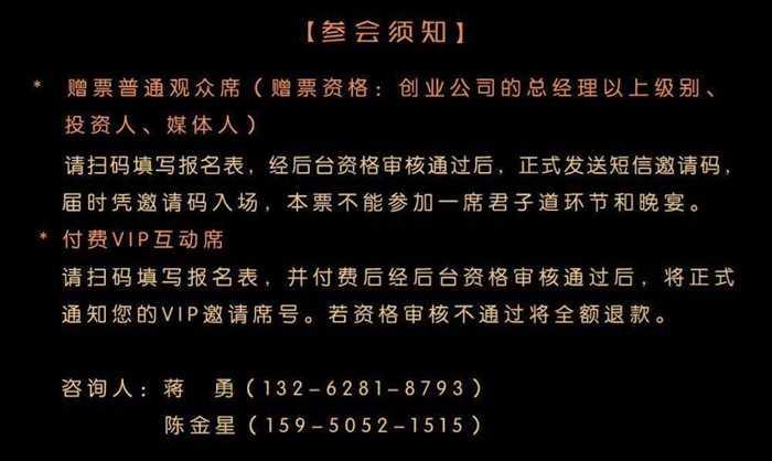 创心匠领-2017中国青年创新领袖峰会(活动行)_05.jpg