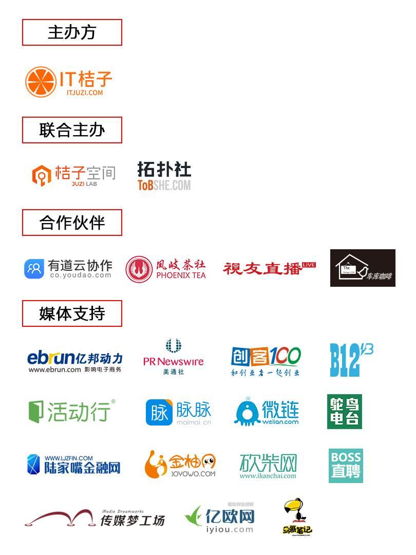桔说北京-组织机构.jpg