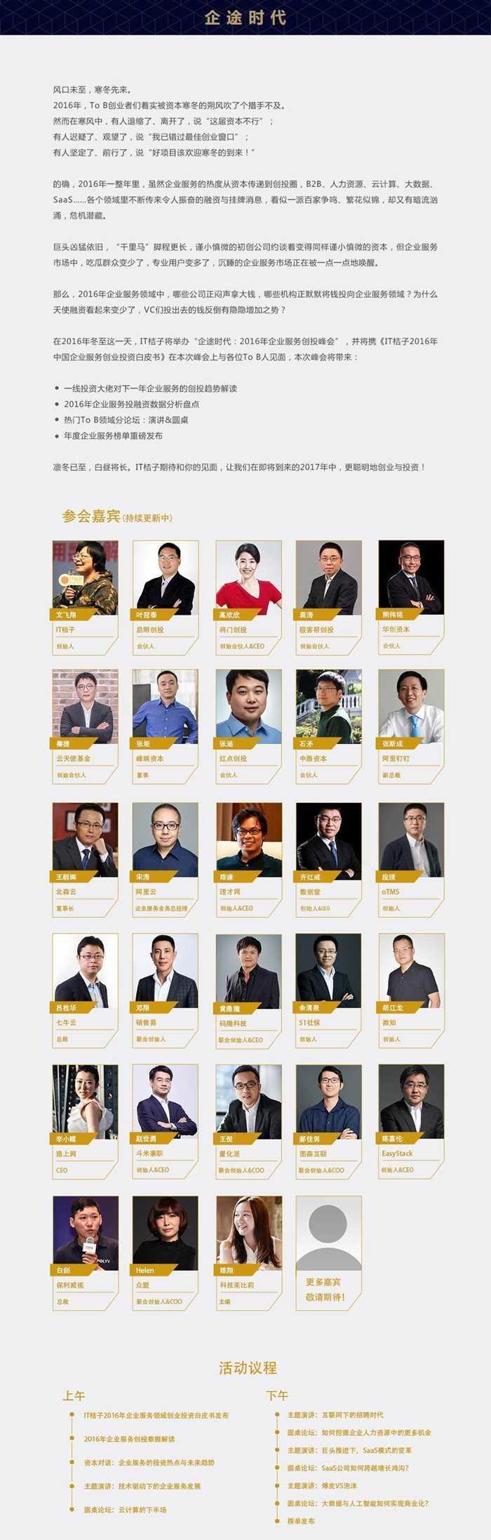 【12月21日】企途时代:2016年企业服务创投峰会