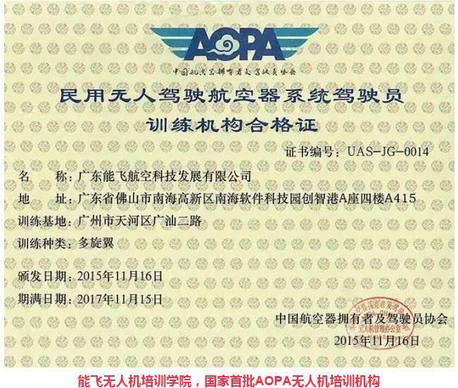 民航证书.png
