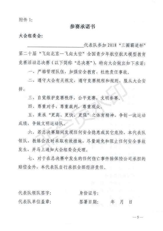 第20届飞北总决赛通知(1)_04.png