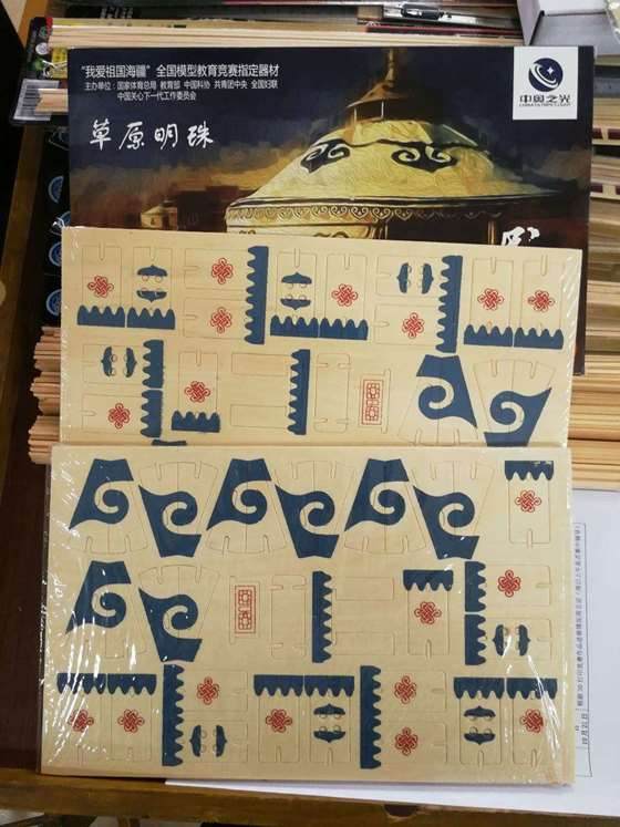 """""""草原明珠""""少数民族民居.jpg"""