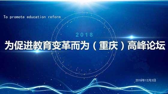 为促进教育变革(重庆)高峰论坛.jpg