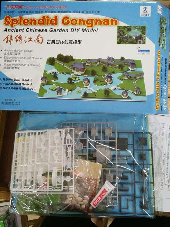 """""""锦绣江南""""古典园林.jpg"""