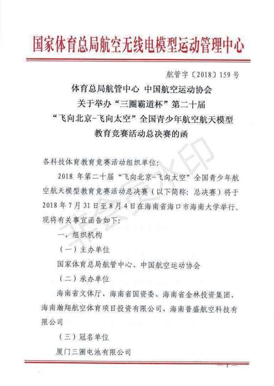 第20届飞北总决赛通知(1)_00.png