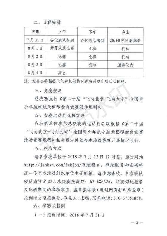 第20届飞北总决赛通知(1)_01.png