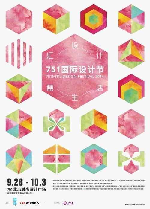 九月,北京 设计,献礼 全民,联动 智慧,生活 一年一度的盛会 脚步越来越近 一部部创意力作 跨过山河大海,汇集于此 751国际设计节,与设计周同行4载 为社会公众展示设计的魅力,诠释设计的哲学 2014年9月26日-10月3日 北京国际设计周-751国际设计节 国庆假日的必经之旅  今年我们重点关注智能、可持续和民间工艺等课题,通过近40例国内外优秀的设计展览、近30场创意领袖云集的大师论坛、专题论坛、设计私房课和互动活动,来描绘主题汇设计,慧生活。  /北京国际设计周主宾城市巴塞罗那/ 围观巴