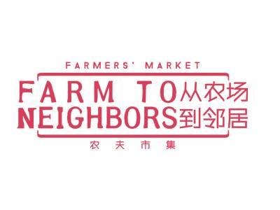 农夫市集logo.jpg