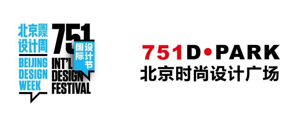 北京国际设计周-751国际设计节-北京时尚设计广场.jpg