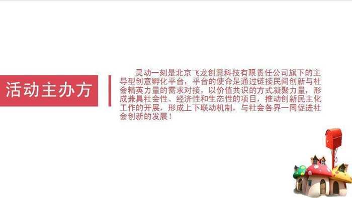 北京工商网上登记申请平台全程电子化.png