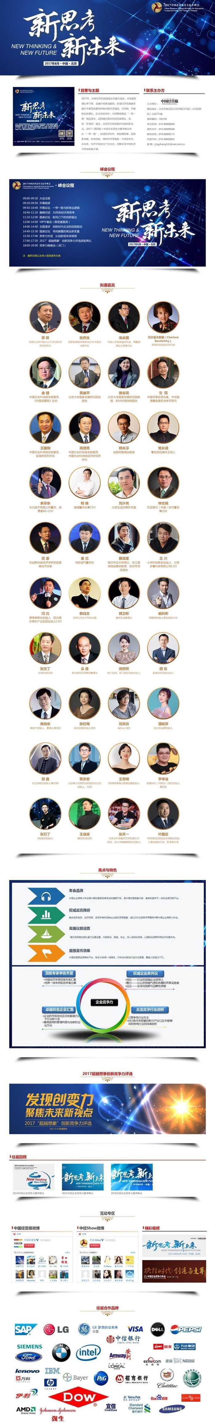 2017(第四届)中国企业竞争力夏季峰会-会议活动-中国经营网_副本.png