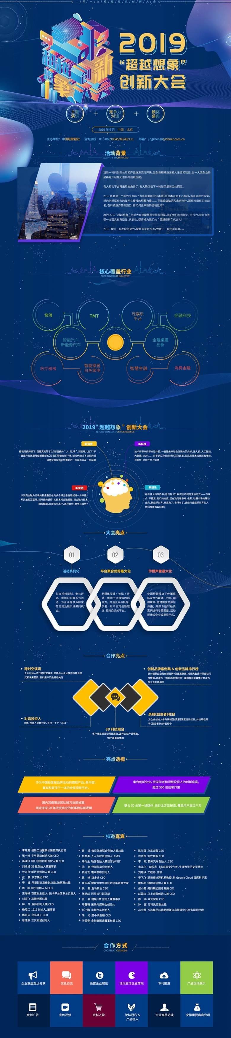 """2019""""超越想象""""创新大会_中国经营网_副本.jpg"""