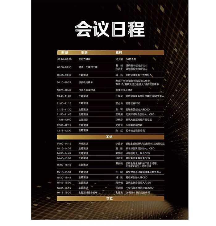 活动行嘉宾页面-v3.jpg