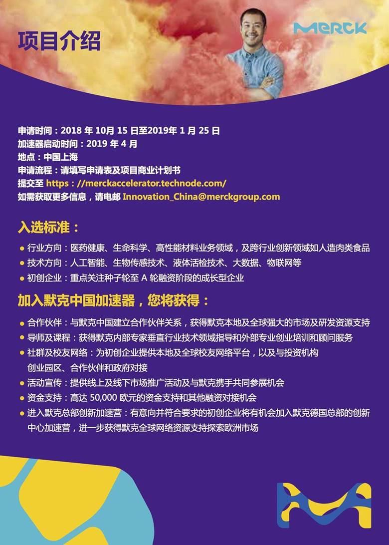 默克中国加速器-CN_Nov.jpg