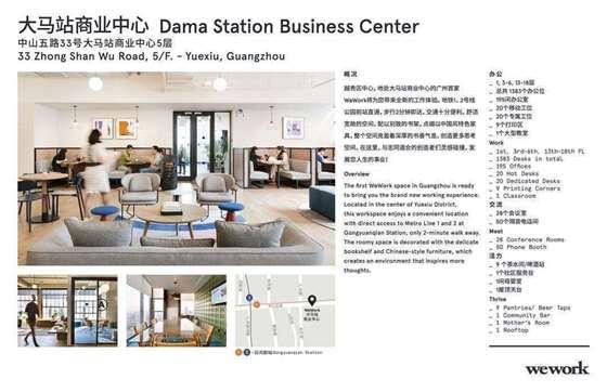 WeWork_dama station.jpg