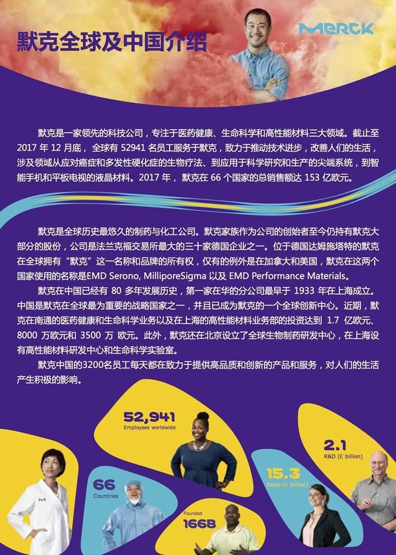 默克中国加速器-CN_Nov-2.jpg