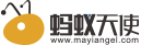 蚂蚁天使logo.png