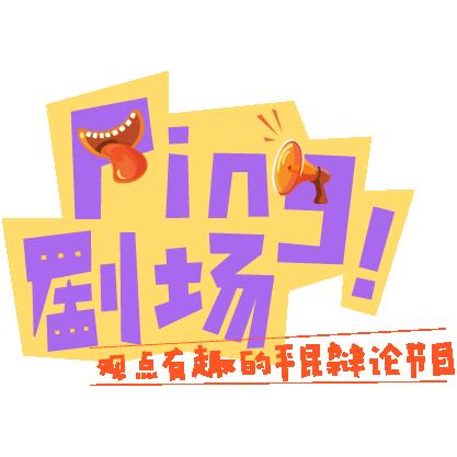 Ping! 剧场 微信.png
