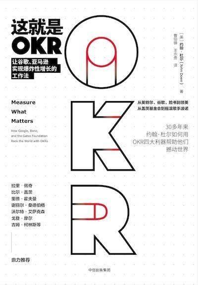 这就是OKR.jpg