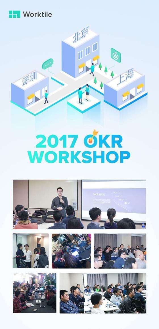 2017 OKR WORKSHOP小型图片墙 (1).jpg