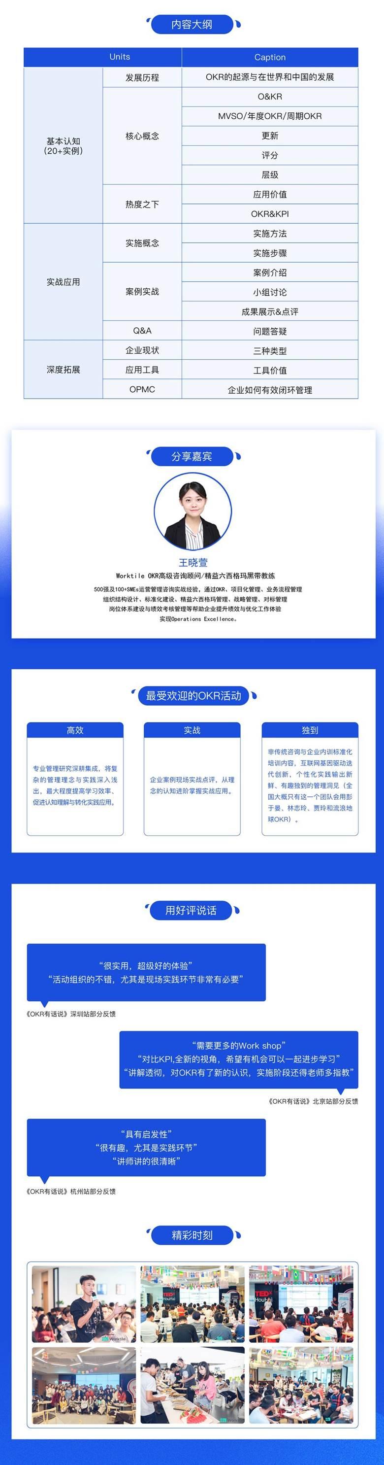 OKR有话说(网页2)广州站 (1).png
