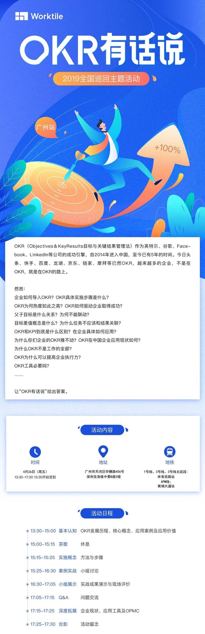 OKR有话说(网页1)广州站.png