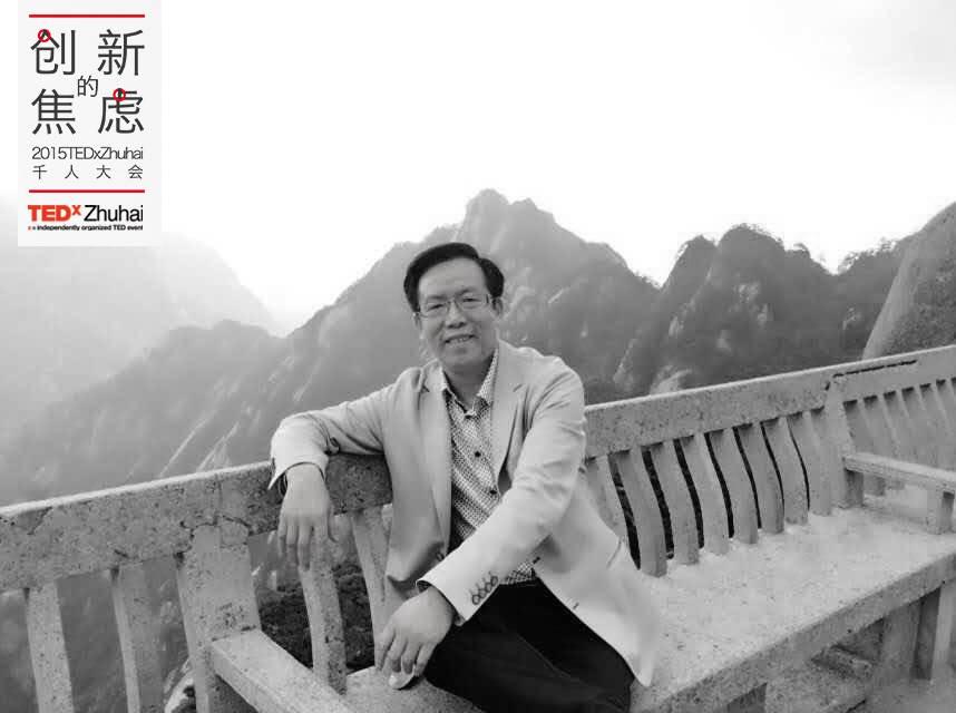 TEDxZhuhai2015年度大会:创新的焦虑