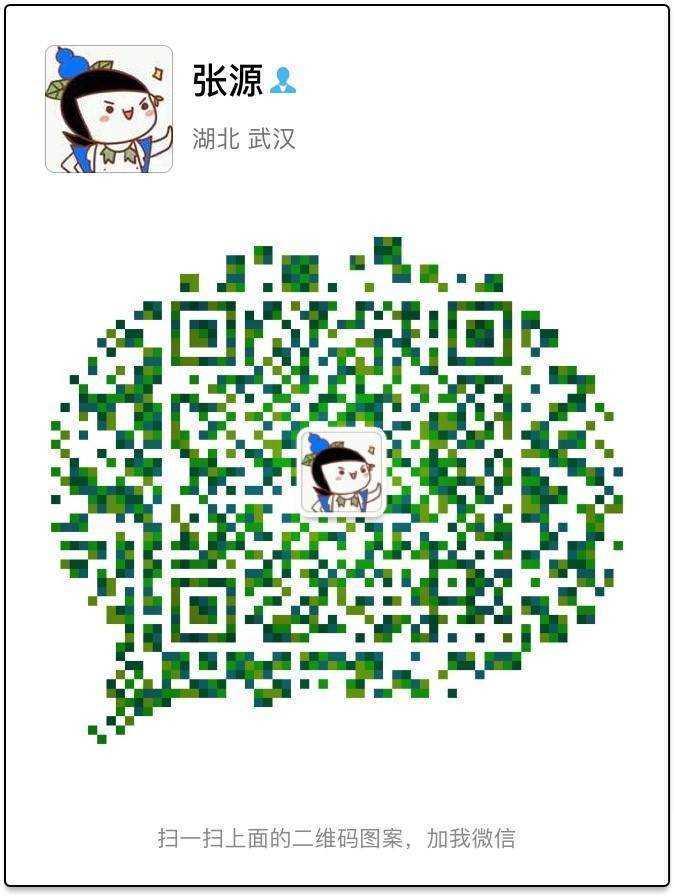 源叔微信.png