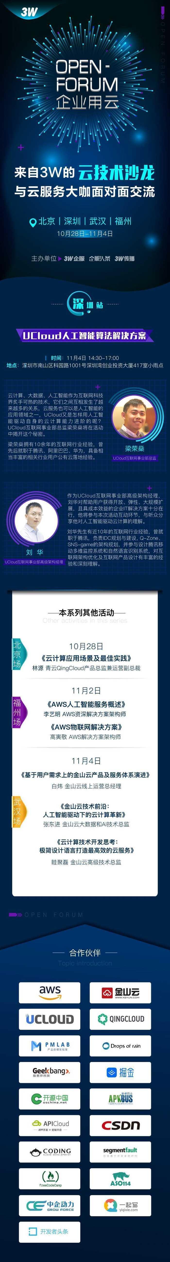 深圳-云服务长图.jpg