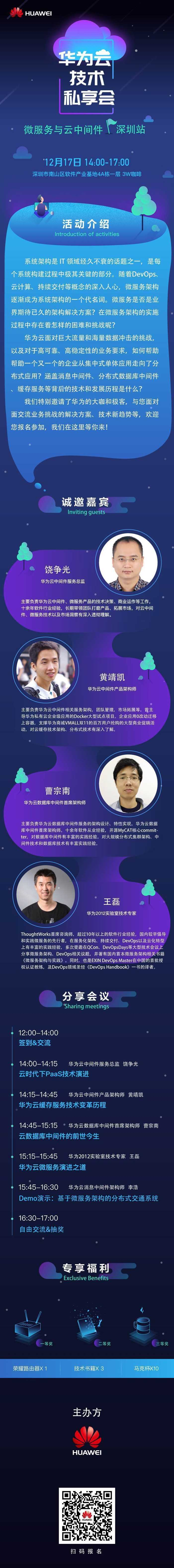 12.11招募长图文华为云深圳终版.jpg