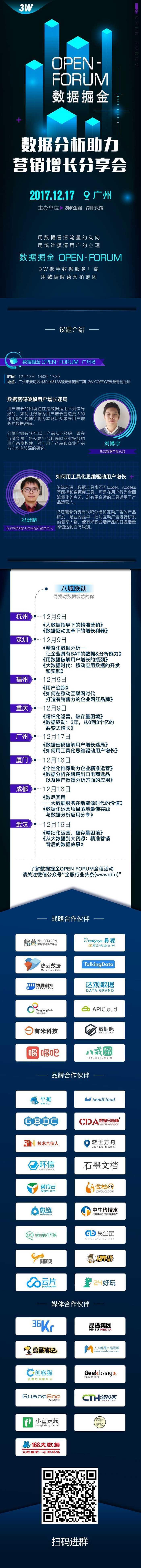 数据掘金广州活动长图(活动行).jpg