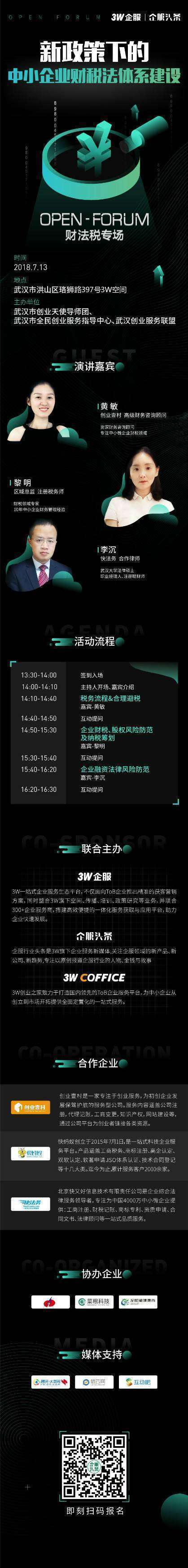 of长图-武汉_meitu_1.jpg