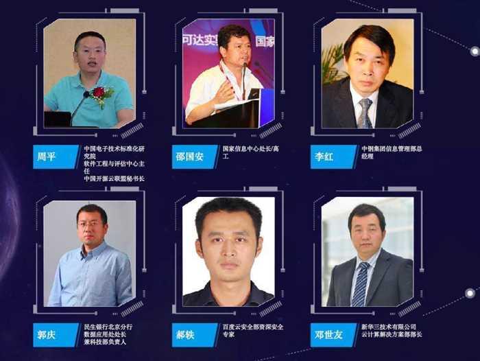 【1月4日】第七届中国云计算标准和应用大会